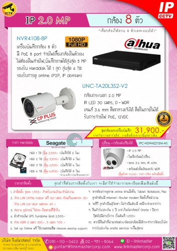 8 IP Cam 2.0 MP Dahua-CP-Plus