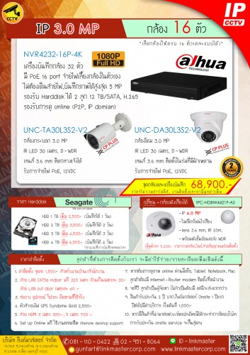 16 IP Cam 3.0 MP Dahua-CP-Plus
