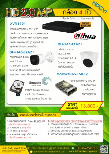 4 HD Cam 2.0 MP Dahua